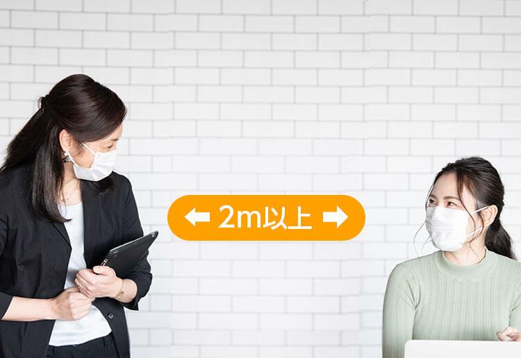 査定時のマスク着用の徹底