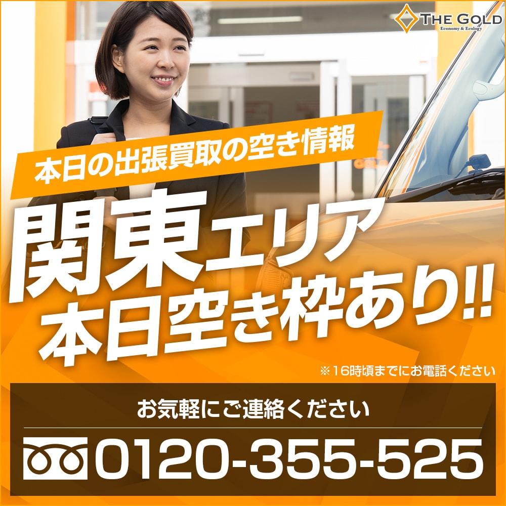 関東エリア本日空き枠あり!