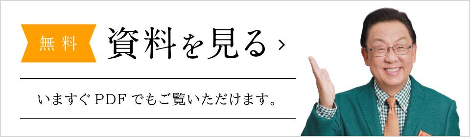 小冊子WEBカタログ