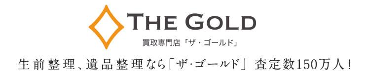 ザ・ゴールド(THE GOLD)