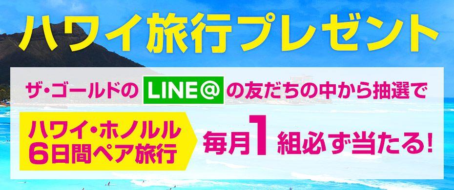 LINE@ハワイ旅行が当たるキャンペーン