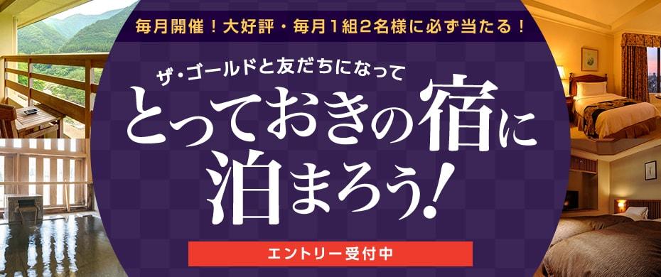 LINE@とっておきの宿が当たるキャンペーン