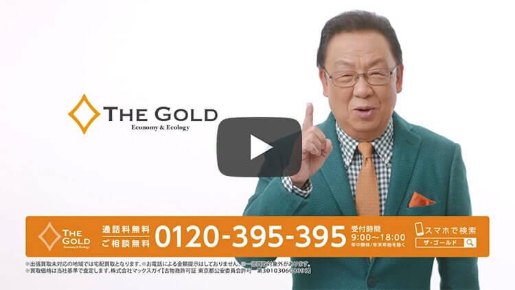 テレビCM/梅沢富美男さん出演 お客さまに聞きました:夫婦篇(30秒)