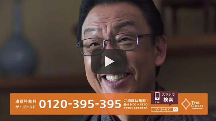 テレビCM/梅沢富美男さん出演 ザ・ゴールド 出張買取3編(60秒)