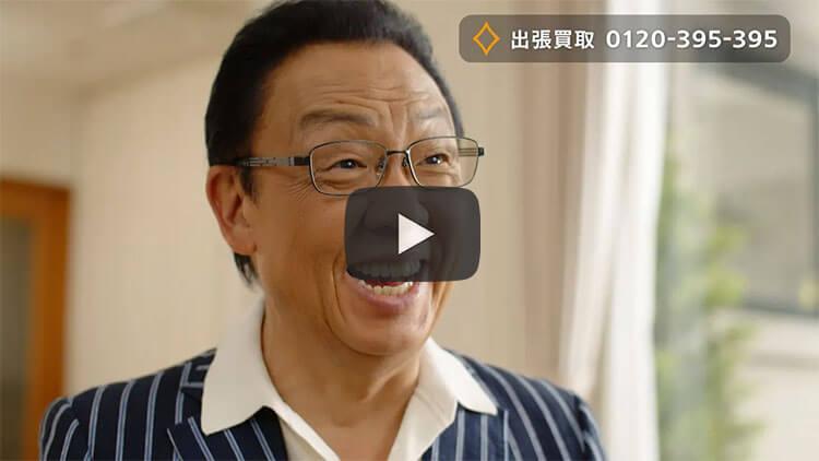 テレビCM/梅沢富美男さん出演 ザ・ゴールド 出張買取2編(30秒)