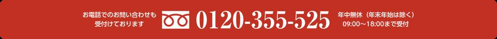 0120-355-525
