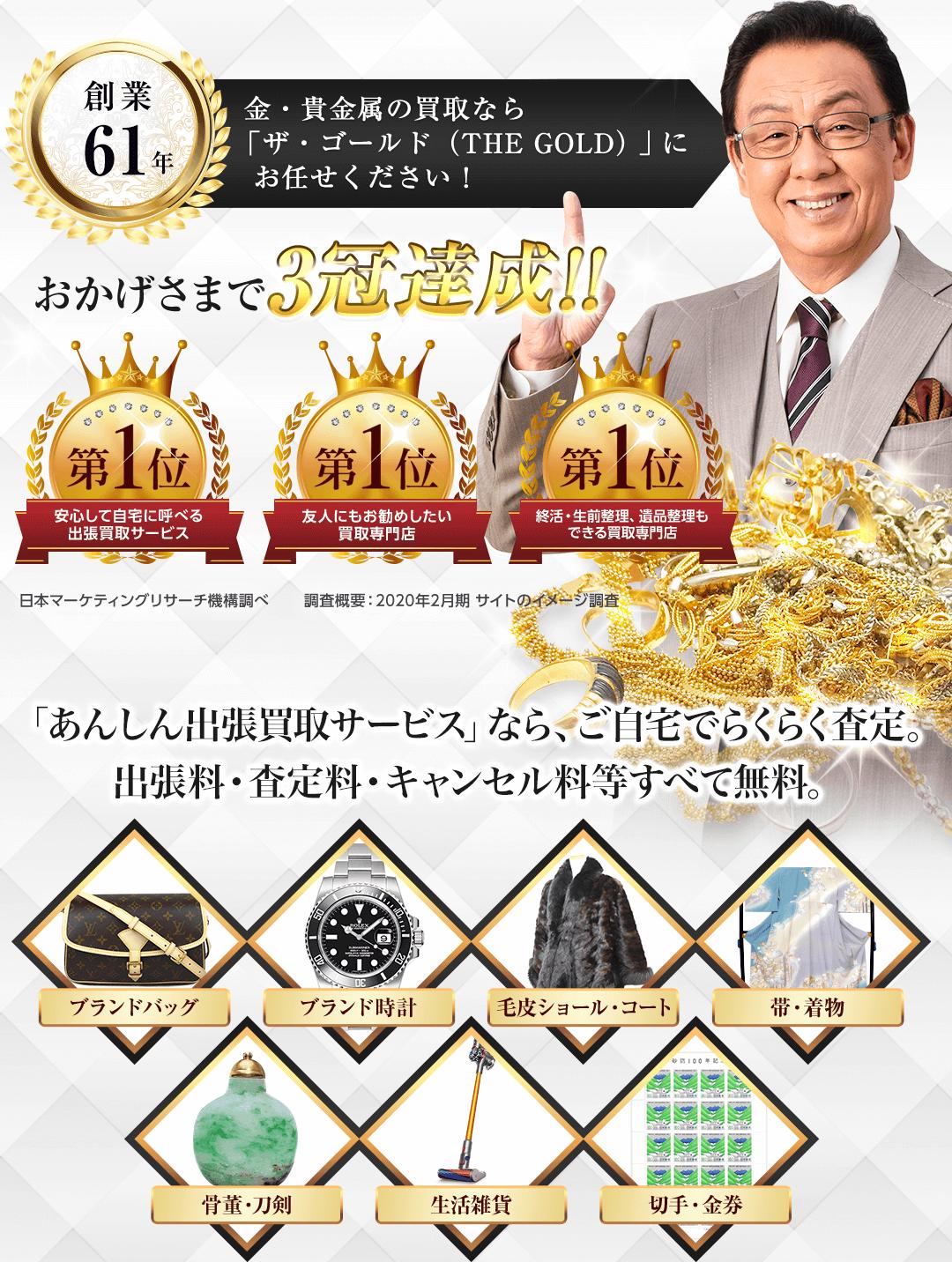 金・貴金属の買取なら「ザ・ゴールド(THE GOLD)」にお任せください!
