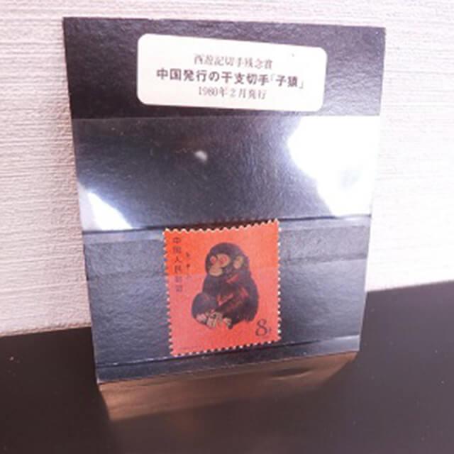 切手の希少性