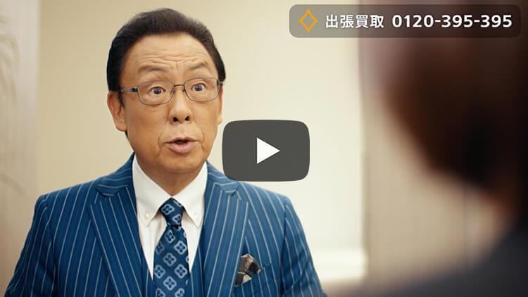 テレビCM/梅沢富美男さん出演 店頭買取篇(15秒)