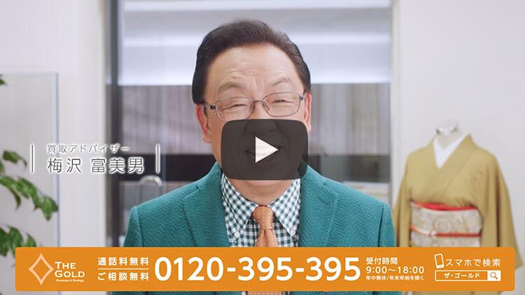 ザ・ゴールド/テレビCM/梅沢富美男さん出演/親切・丁寧・わかりやすい出張買取篇(30秒)