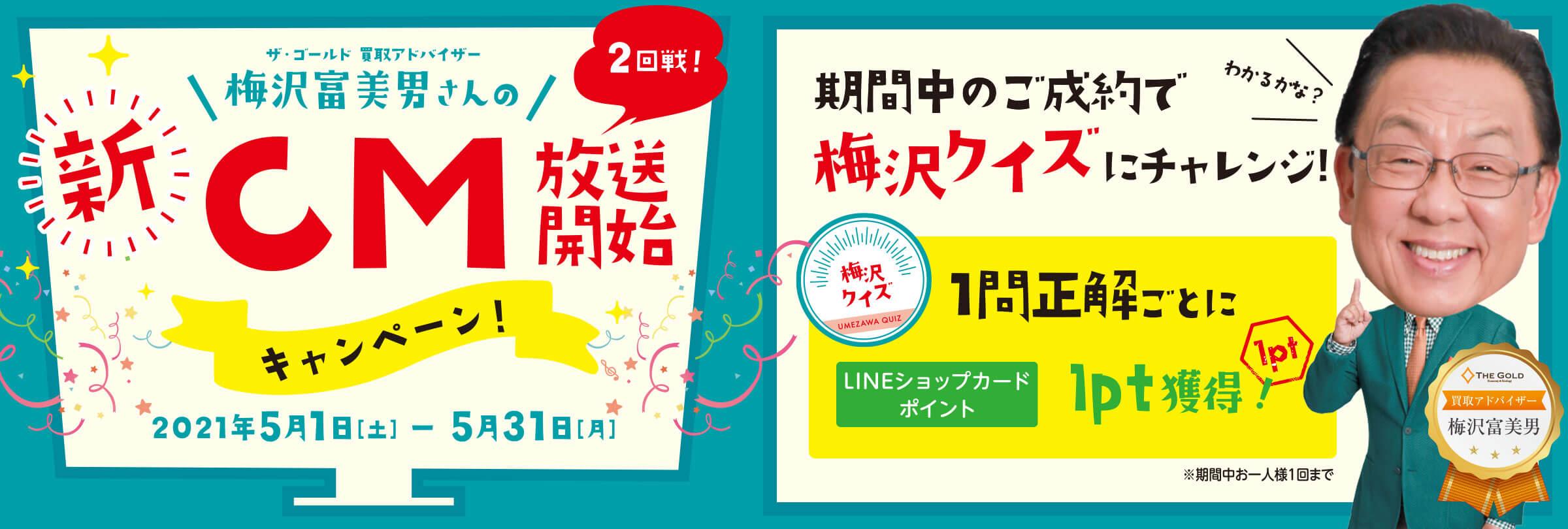 【期間限定5月1日~5月31日】新CM放送開始キャンペーン(2回戦)を開始します