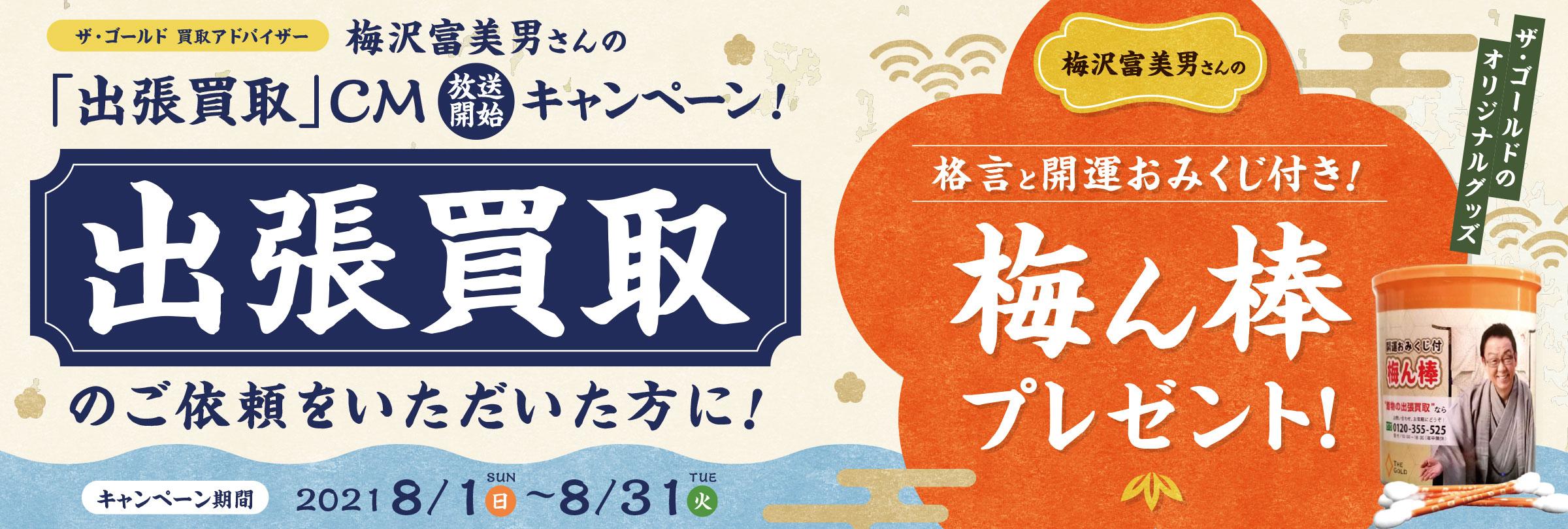 【期間限定8月1日~8月31日】新CM「出張買取篇」放送開始キャンペーンを開始いたします