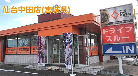 ドライブスルー査定(宮城県)