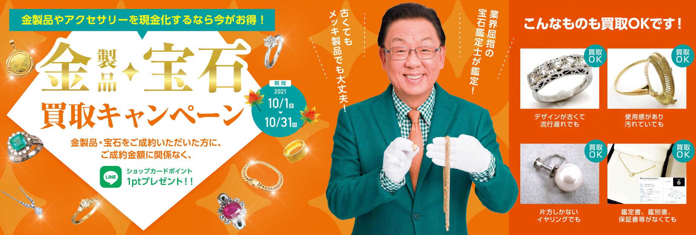 【期間限定10月1日~10月31日】金製品・宝石買取キャンペーンを開始いたします