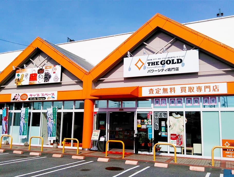 ザ・ゴールド パワーシティ鳴門店(※2/28に閉店いたしました)