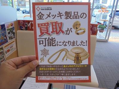 買取品目増えました【パワーシティ鳴門店】 徳島県鳴門市にあるザ・ゴールド パワーシティ鳴門店(※2/28に閉店いたしました)の画像2