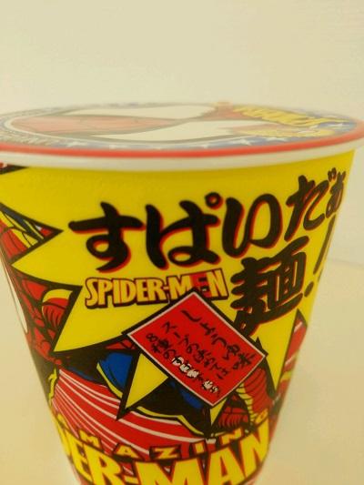スパイダーマン【パワーシティ鳴門店】 徳島県鳴門市にあるザ・ゴールド パワーシティ鳴門店(※2/28に閉店いたしました)の画像3
