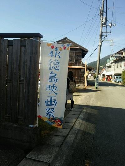 徳島4K映画祭 【パワーシティ鳴門】 徳島県鳴門市にあるザ・ゴールド パワーシティ鳴門店(※2/28に閉店いたしました)の画像2
