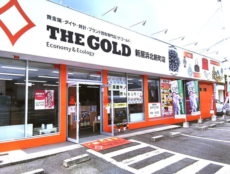 ザ・ゴールド 新居浜北新町店