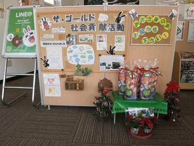 メリークリスマス 【今治鳥生店】 愛媛県今治市にあるザ・ゴールド 今治鳥生店の画像4