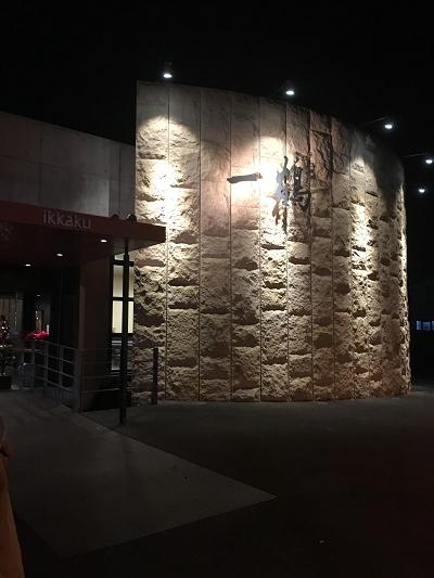 やってきました愛媛!!【四国中央店】 愛媛県四国中央市にあるザ・ゴールド 四国中央店の画像2