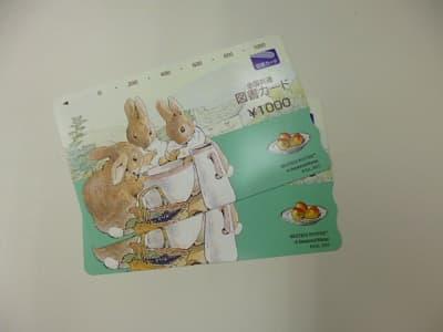 図書カード【四国中央店】 愛媛県四国中央市にあるザ・ゴールド 四国中央店の画像1