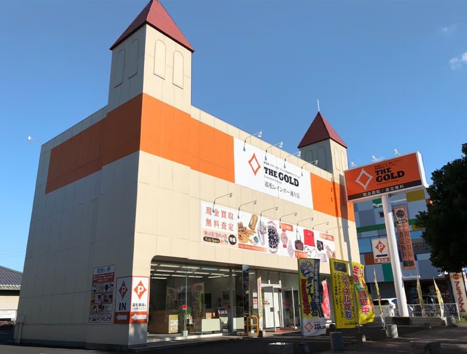 ザ・ゴールド 高松レインボー通り店