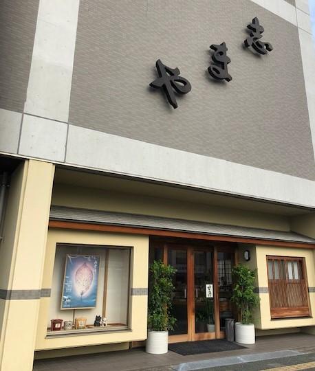 ゆずみそ 【屋島店】  香川県高松市にあるザ・ゴールド 屋島店の画像2
