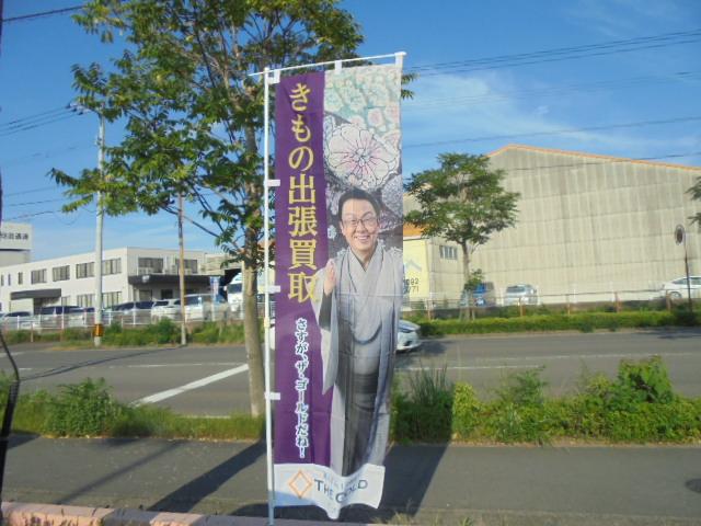 ザ・ゴールドの幟が新しくなりました。 香川県高松市にあるザ・ゴールド 屋島店の画像4