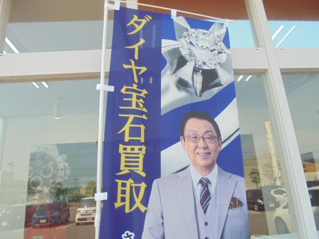 ザ・ゴールドの幟が新しくなりました。 香川県高松市にあるザ・ゴールド 屋島店の画像3