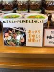 ゆずみそ 【屋島店】  香川県高松市にあるザ・ゴールド 屋島店の画像3