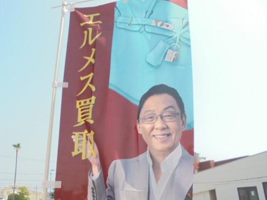 ザ・ゴールドの幟が新しくなりました。 香川県高松市にあるザ・ゴールド 屋島店の画像2