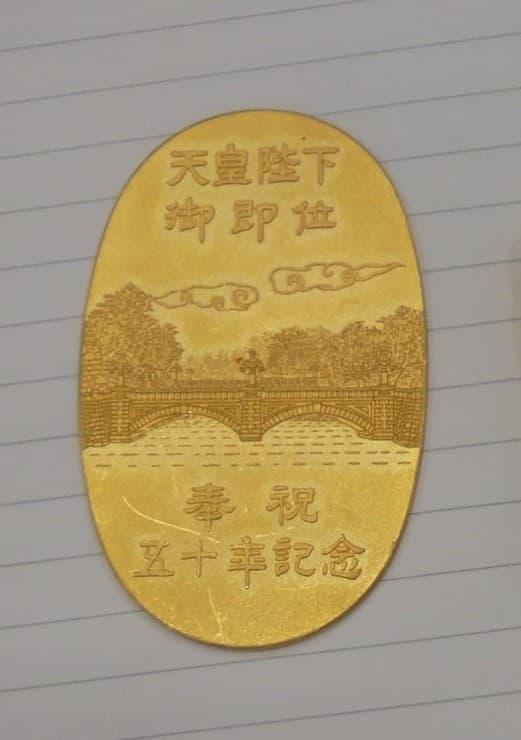 小判の買取実績【屋島店/香川県/高松市】 香川県高松市にあるザ・ゴールド 屋島店の画像1