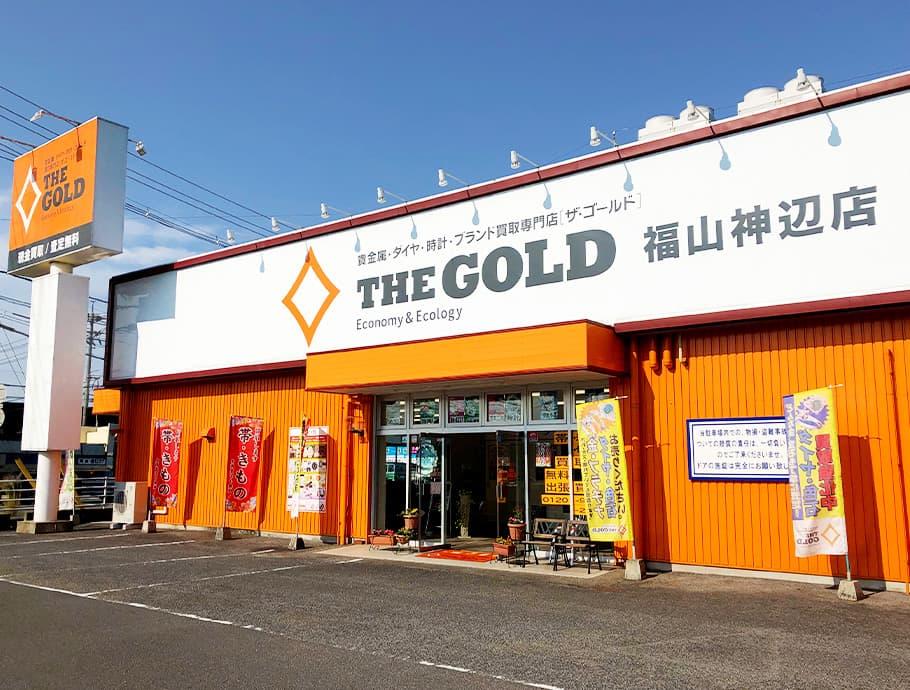 ザ・ゴールド 福山神辺店