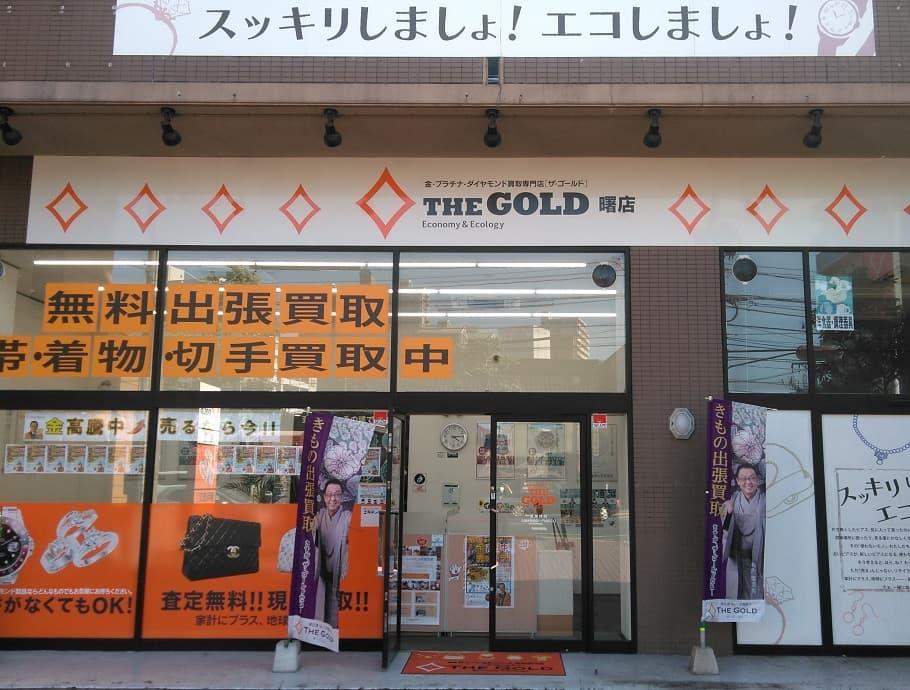 ザ・ゴールド 曙店