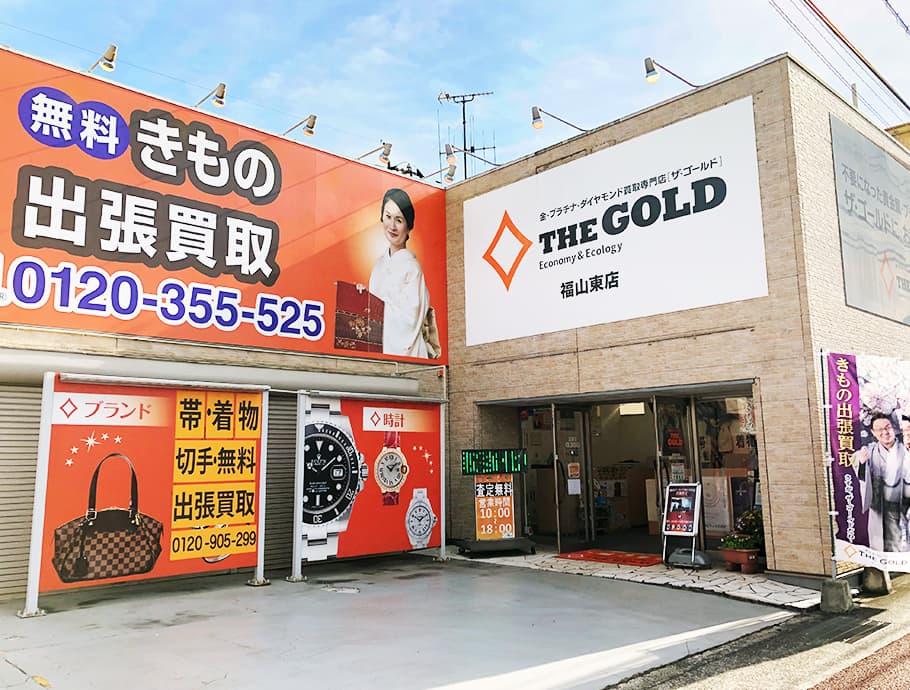 ザ・ゴールド 福山東店