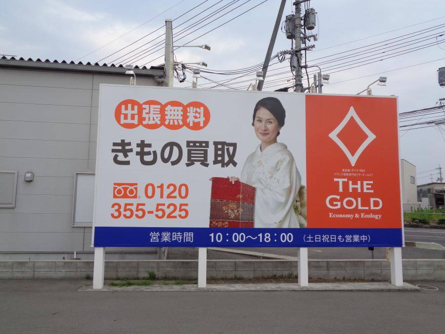 東岡山店の看板リニューアル 岡山県岡山市にあるザ・ゴールド 東岡山店の画像1