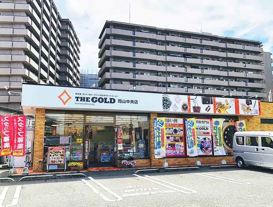 ザ・ゴールド 岡山中央店