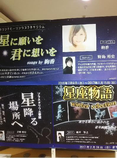 プラネタリウム&ニュートリノ【富士店】 静岡県富士市にあるザ・ゴールド 富士店の画像2