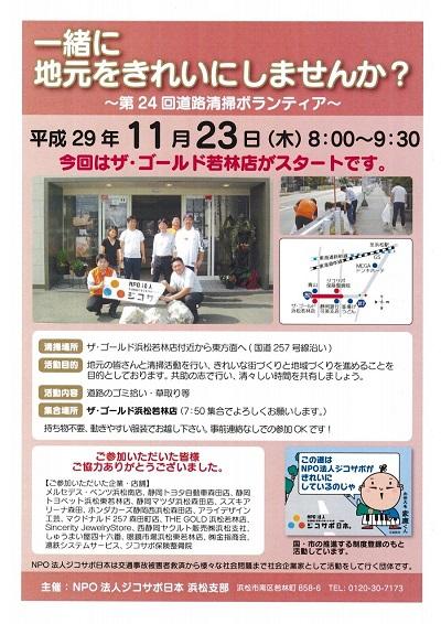 清掃ボランティア【浜松若林店】 静岡県浜松市にあるザ・ゴールド 浜松若林店の画像2