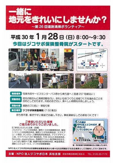 清掃ボランティア活動【浜松若林店】 静岡県浜松市にあるザ・ゴールド 浜松若林店の画像2