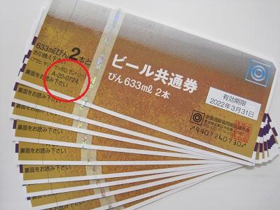 ビール券の金額【松任店】 石川県白山市にあるザ・ゴールド 松任店(※4/15に閉店いたしました)の画像2
