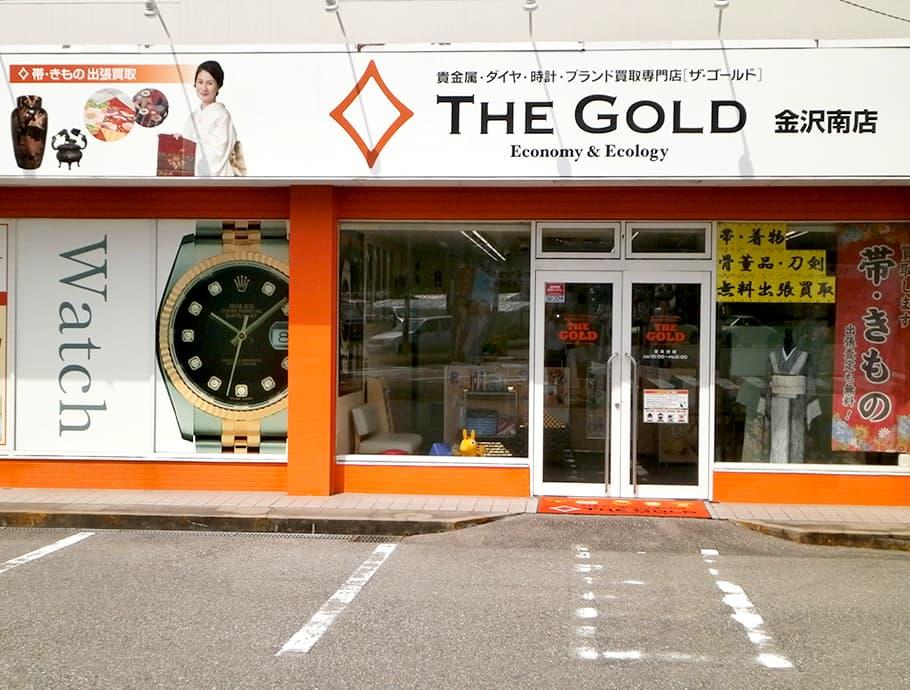 ザ・ゴールド 金沢南店