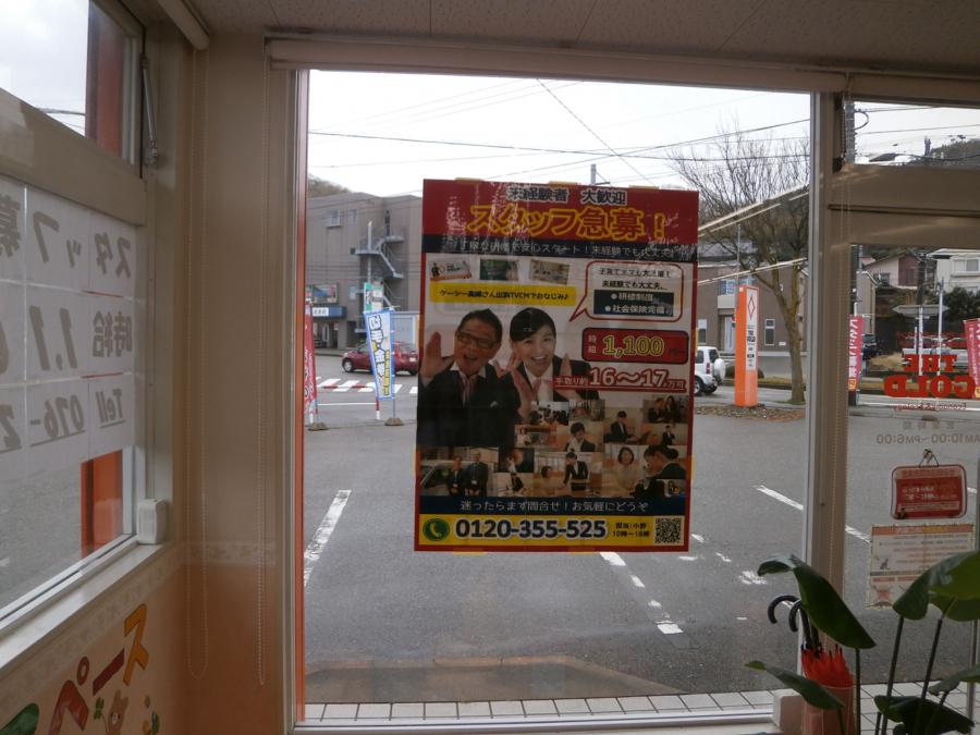 求人大募集!!!【金沢南店】 石川県金沢市にあるザ・ゴールド 金沢南店の画像1