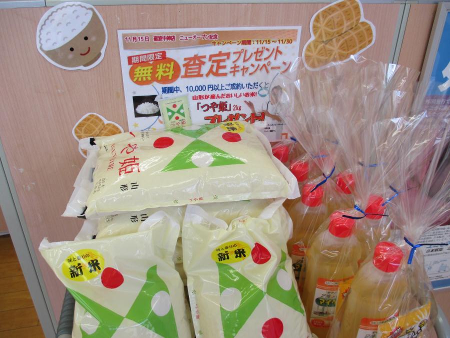 砺波中神店:リニューアルオープンまで、あと『6日』! 富山県富山市にあるザ・ゴールド 富山東店の画像1