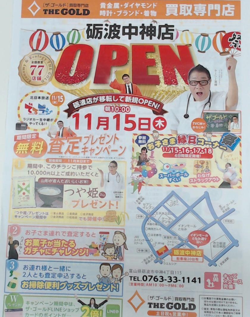 砺波中神店:リニューアルオープンまで、あと『1日』! 富山県富山市にあるザ・ゴールド 富山東店の画像2