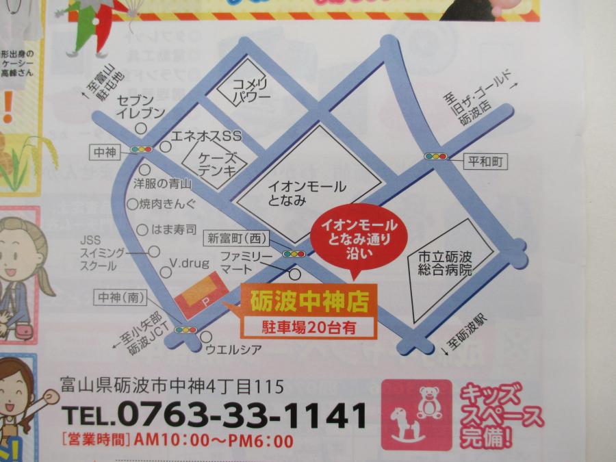 砺波中神店:リニューアルオープンまで、あと『1日』! 富山県富山市にあるザ・ゴールド 富山東店の画像1
