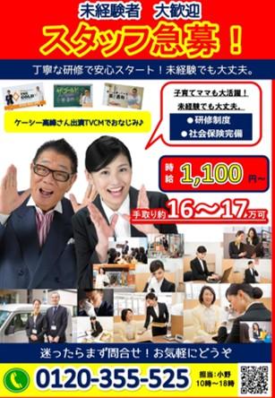 ザ・ゴールド富山東店の求人案内です 富山県富山市にあるザ・ゴールド 富山東店の画像2