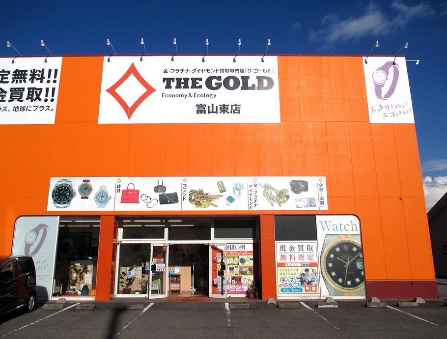 ザ・ゴールド 富山東店