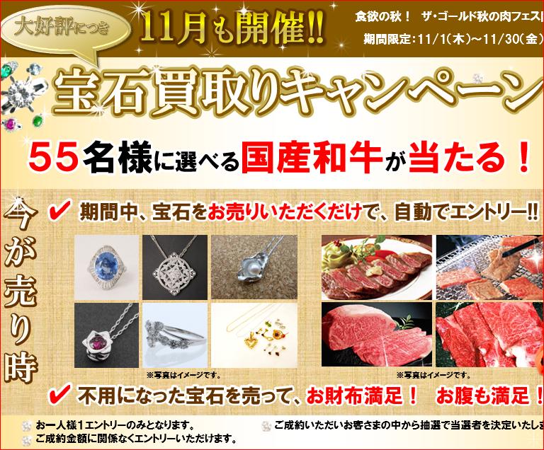 11月キャンペーンのお知らせ【東岡谷店】 長野県諏訪郡にあるザ・ゴールド 東岡谷店の画像1